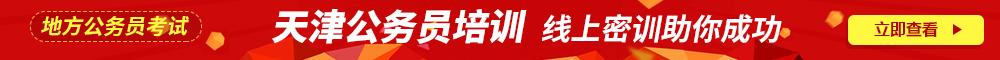 天津公务员考试课程精选