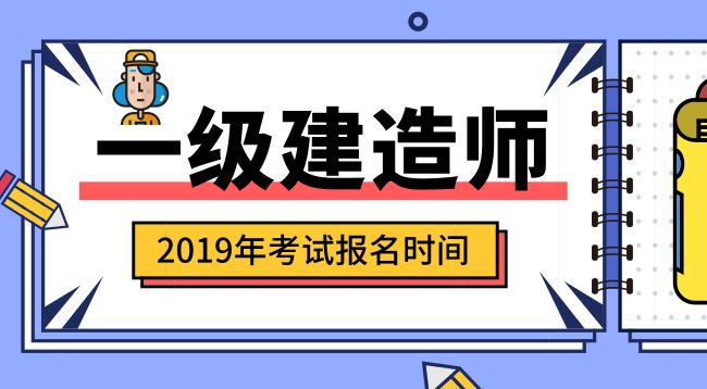 2019年7月一级建造师报名时间
