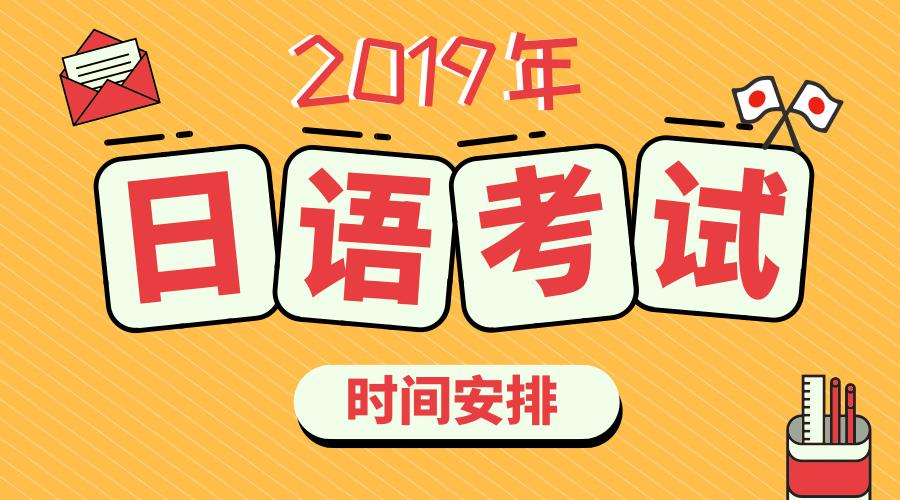 2019年日语考试时间